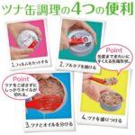 開けるところから盛り付けまで☆ ツナ缶専用に工夫されたアイデアスプーン「ツナトモ」