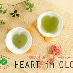 このアイデア造形がステキ☆幸せ(CLOVER)の中に、愛(LOVE)が入ったスペシャルなカップ「ハートインクローバー」