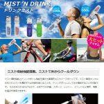 水分補給だけでなく、ミスト機能で身体の内外をクールダウン☆ 夏場のアウトドアにもってこいの水筒「ドリンクミスト」