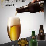 缶ビールに取り付けるだけ☆ きめ細かいクリーミーな泡でビールが楽しめる「泡ひげビアー」