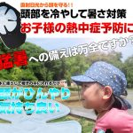 水を含ませて帽子に忍ばせSoCool☆ 気化熱で頭を冷やして熱中症対策「ヘッドクール」
