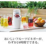 お好きな果実を入れて24時間で完成☆ 色々と使える身体に優しい果実酢が手軽に作れる「フルーツビネガーメーカー」