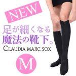 脚のむくみと冷えを解消☆ 程よい引き締めが脚を細く見せる着圧式ソックス「クラウディアマジックソックス」