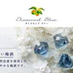 高級感のある宝石型の容器がオシャレ☆ 透明感のある青い梅酒「ダイヤモンドブルー」