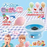 おうちで楽しく綿菓子作り☆ 飴玉からも作れる手軽な「綿飴製造機」