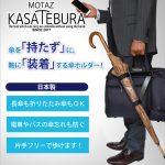 傘の持ち運びにとっても便利☆ カバンに取り付ける傘用特許ホルダー「KASATEBURA」