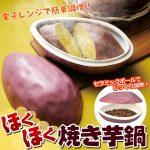 洗ったサツマイモを入れてチンして余熱で蒸すだけ☆ 美味しい焼き芋が作れる電子レンジ調理グッズ「焼き芋鍋」