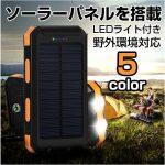 モバイル端末はバッテリーが命☆ いざという時には太陽光で充電できる「ソーラーチャージャー付きモバイルバッテリー」