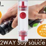 スプレーとノズルの2WAY☆ 使い勝手が便利な調味料ボトル「reina 2WAY しょうゆボトル」