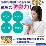 匂いを包んで漏らさない☆ 驚異的な防臭力のある袋「BOS」