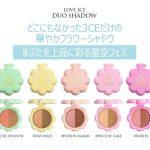 とってもキュートな濃淡2色のシャドウ☆ コンパクトなので持ち歩いてもオシャレ「LOVE 3CE DUO SHADOW」
