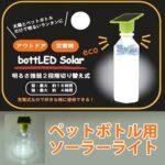 水を満たしたペットボトルに差し込んで増幅発光☆ ソーラー充電のLEDライト「bottLED Solar 」