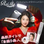 演色光で自撮りをランクアップ☆ コンパクトで携帯できるフォトジェニックライト「レイミー」