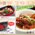トースターで煮る、焼く、炊く☆ 少量から調理できる便利なトースター用調理器「トースターパン」
