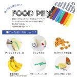 絵や文字を描いて見た目も楽しく☆ 食べても安心の食品用マーカーペン「フードペン」