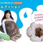 ふわふわのクッションにすっぽり入ってぽっかぽか☆ ペット用にも使える「ロールクッション」