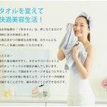 その高い吸水性で人気が高騰☆ ファイスタオルからバスタオルまである「1秒タオル」