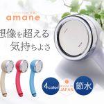 極小のプレートホールが極上のミスト感覚シャワーを☆ 節水にもなる取り替え用シャワーヘッド「天音(AMANE)」
