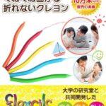 グニャグニャ曲がって楽しい折れないクレヨン☆ 間違って舐めても安心の材質が使われている「flexcils(フレキシスズ)」