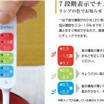 健康のためにキッチンに常備したい☆ 塩分濃度を手軽に測れる「健康塩分計 」