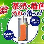 水筒洗いにこれは超ウレシイ☆ 茶渋・ぬるつきもキレイにとれる「すごいボトル洗い」