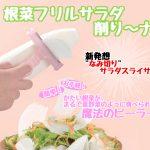 ピーラーでサラダをひと工夫☆ 美味しく削れる人気が高いののじピーラー「根菜フリルサラダ削り」
