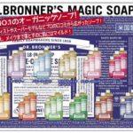 どこでも何にでも使えちゃう?! アメリカのDr.ブロナー社製の大人気カスチール石鹸オイル「マジックソープ」