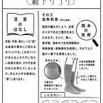 毎日履くものだからこそ健康への足がかりに☆ 靴下の岡本が提案する「靴下サプリ」