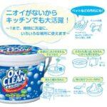 大掃除には欠かせない☆ 最強と謳われる世界的に人気が高いマルチクリーナー「オキシクリーン」