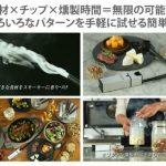 クラウドファンテイングで商品化されたアイデア☆ 3分から10分で燻製を仕上げるフードスモーカー「GLUDIA 卓上燻製器」