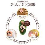 現地では神の食べものと呼ばれる注目のスーパーフード☆ 栄養素が豊富に含まれている「カカオニブ」