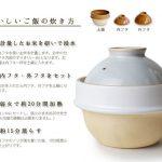 やっぱりご飯は土鍋炊き☆ 色々使える1合炊き用のマイ土鍋「kamacco」