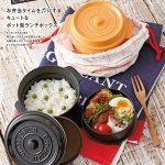 ポットの形がとってもキュート☆ 中は2段式でレンジ対応のお弁当箱「ココポット」