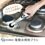 頑固な汚れを素早く簡単に落とす便利ツール☆ ハンディタイプの電池式電動お掃除ブラシ「スーパーソニックスクラバー」