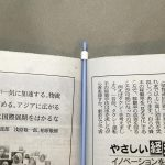 新聞ファンにオススメのアイデアグッズ☆ 新聞をクリップで留めてばらけないようにして読める「SHINBUN CLIP」