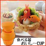 カップ型焼きおにぎりの食べれる器☆ トースターで手軽に作れる「おいし~CUP」