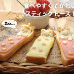 なにこれ、かわいい! 可愛いどうぶつキャラクターパンが作れるキッチングッズ「スティックトースト」