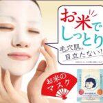炊きたてのお米みたいに毛穴の目立たないすっぴん美人になれるかも☆ 100%国産米由来成分配合のフェイスケア「お米のマスク」