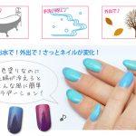 色の変化でスタイリッシュな指先を☆ おもしろオシャレなネイルカラー「カメレオンカラー マジックジェル・パウダー」