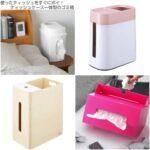 なるほどこれは便利なアイデアグッズ☆ ティッシュケースとゴミ箱が合体した「ゴミ箱付きティッシュケース」