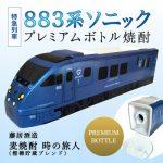 あの列車が焼酎のボトルに☆ 人気の高い焼酎が列車型ボトルに入った「列車プレミアムボトル焼酎シリーズ」