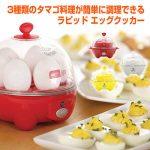 お手軽簡単に卵を調理☆ 出来上がりの硬さも自由に設定できる「Rapid Egg Cooker」