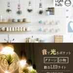 部屋を彩る電球のようなお洒落なインテリア☆ 音感センサーLEDライトでお部屋を演出「Pocket Light Bulb」
