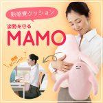 抱っこして姿勢を正しく矯正☆ キュートでかわいいクッション「姿勢を守る MAMO」