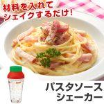 レシピとなるメモリ通りに素材を入れてレッツシェイク☆ 簡単手軽にパスタソースが作れる「パスタソースシェイカー」