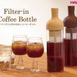 簡単手軽に水出しコーヒを☆ 引いたオーヒマメト水を入れて冷蔵庫に入れて待つだけ「フィルターイン コーヒーボトル」