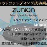 多機能なのに持ち運べるコンパクトさ☆ クラウドファンディングで商品化されたポータブルUSB空気清浄機「ズニオン」