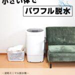 部屋干しするならしっかり脱水☆ 小型なのに強力なポータブル脱水機「乾燥機いら〜ず」