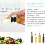 うっかりのそそぎすぎを解消☆ ボトルに取り付ける便利キャップ「スイッチキャップ」