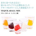 見た目もおしゃれなアルコールスィーツ☆ 鮮やかな色が楽しい食べれる宝石「テキーラボール」